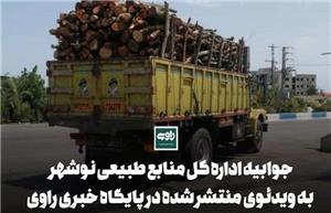 جوابیه اداره کل منابع طبیعی نوشهر به ویدئوی منتشر شده در پایگاه خبری راوی