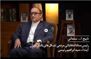 تاکید دکتر سلمانی رییس ستاد انتخاباتی تشکل های دانش بنیان آیت الله رئیسی  بر اقتصاد مقاومتی